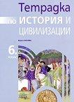 Тетрадка по история и цивилизации за 6. клас - Мария Босева - справочник
