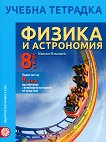 Учебна тетрадка по физика и астрономия за 8. клас - Максим Максимов - учебник