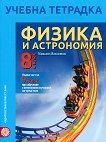 Учебна тетрадка по физика и астрономия за 8. клас - Максим Максимов - помагало
