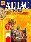Атлас по история и цивилизации за 6. клас - Мария Босева - помагало