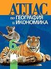 Атлас по география и икономика за 6. клас - Цветелина Пейкова, Александър Гиков - помагало