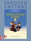 Работни листове по български език за 6. клас -