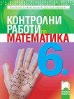 Контролни работи по математика за 6. клас - учебна тетрадка