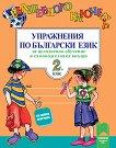 Вълшебното ключе: Упражнения по български език за целодневно обучение и самоподготовка вкъщи за 2. клас - Поли Рангелова -
