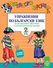 Вълшебното ключе: Упражнения по български език за целодневно обучение и самоподготовка вкъщи за 2. клас - Поли Рангелова - таблица