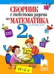 Сборник с текстови задачи по математика за 2. клас - Юлияна Гарчева, Ангелина Манова - помагало