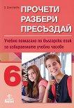 Прочети, разбери, пресъздай. Учебно помагало по български език за 6. клас за избираемите учебни часове - Димка Димитрова -
