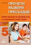Прочети, разбери, пресъздай. Учебно помагало по български език за 5. клас за избираемите учебни часове - учебник