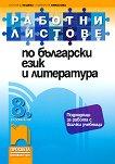 Работни листове по български език и литература за 8. клас - помагало
