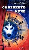 Синеокото куче - Николай Павлов -