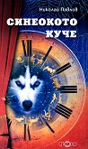 Синеокото куче -
