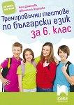 Тренировъчни тестове по български език за 6. клас - атлас