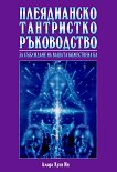 Плеядианско тантристко ръководство за събуждане на вашата божествена Ба - Амора Куан Ин -
