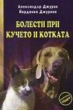 Болести при кучето и котката -