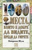 1000 места, които е добре да видите, преди да умрете - Патриша Шулц - книга