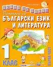Искам да знам: Помагало по български език и литература за 1. клас - част 1 - Ренета Минчева -