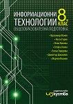 Информационни технологии за 8. клас - учебник