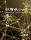 Информатика за 8. клас - Красимир Манев, Нели Манева, Велислава Христова -