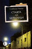 Стаята на Бернарди - Слободан Тишма -