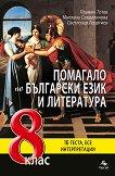Помагало по български език и литература за 8. клас - помагало