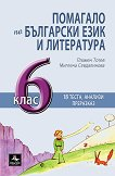 Помагало по български език и литература за 6. клас - Пламен Тотев, Миглена Севдалинова -