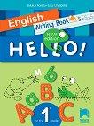 Hello! Тетрадка - писанка по английски език за 1. клас - New Edition - помагало
