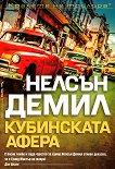 Кубинската афера - Нелсън Демил - книга
