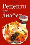 Рецепти при диабет - Моли Перъм -