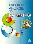 Работни листове по математика за 8. клас - Теодоси Витанов, Галя Кожухарова, Мариана Кьосева, Калина Узунова -