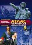 Атлас по история и цивилизации за 8. клас + онлайн тестове -