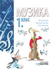 Музика за 1. клас - Диляна Мичева, Любомира Христова, Пепа Запрянова -