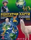 Контурни карти и упражнения по география и икономика за 6. клас - Валентина Стоянова - помагало