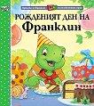 Рожденият ден на Франклин - Полет Буржоа, Бренда Кларк - детска книга