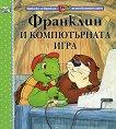 Франклин и компютърната игра - Полет Буржоа, Бренда Кларк - книга