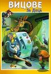 Вицове за деца - книга 1 - Чавдар Атанасов -