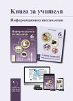 Книга за учителя по информационни технологии за 6. клас - Виолета Маринова -