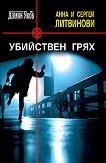 Убийствен грях - Анна Литвинова, Сергей Литвинов - книга