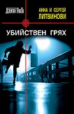 Убийствен грях - Анна Литвинова, Сергей Литвинов -