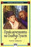 Приключенията на Оливър Туист - Чарлс Дикенс -