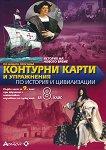 Контурни карти и упражнения по история и цивилизации за 8. клас -