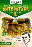 Учебно помагало по литература за 6. клас - Донка Кънева - книга за учителя