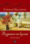 Въздишки от вулкан - Романьола Мирославова -