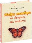Малка книжка с Мъдри отговори на въпроси от живота - книга