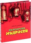 Малка книжка с Български мъдрости - книга