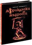 Малка книжка с африкански мъдрости - Александър Петров -