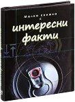 Малка книжка с интересни факти - Александър Петров -