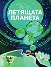 Летящата планета - Александър Ненов -