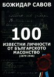 100 известни личности от българското масонство (1879 - 1940) - Божидар Савов -