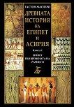 Древната история на Египет и Асирия - Книга I: Египет във времената на Рамзес ІІ - Гастон Масперо -