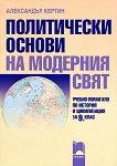 Политически основи на модерния свят Учебно помагало по история и цивилизация за 9. клас -